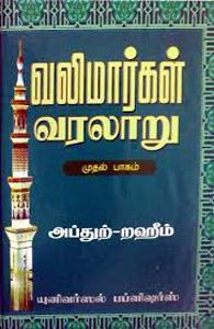 வலிமார்கள் வரலாறு ( பாகம் -1 )