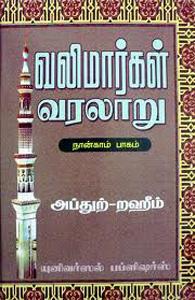 வலிமார்கள் வரலாறு ( பாகம் -4 )