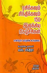 ரசிக்கவும் சிந்திக்கவும் 150 இலக்கிய நிகழ்ச்சிகள்