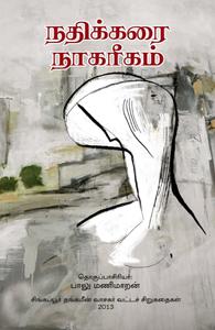 நதிக்கரை நாகரீகம்