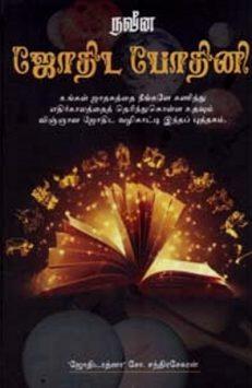 நவீன ஜோதிட போதினி