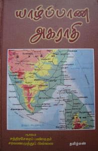 யாழ்ப்பாண அகராதி பாகம்-1,2