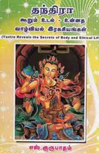 தந்திரா கூறும் உடல்-உன்னத வாழ்வியல் ரகசியங்கள்