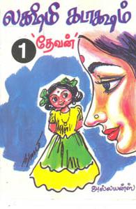 லக்ஷ்மி கடாக்ஷம் பாகம் 1,2,3