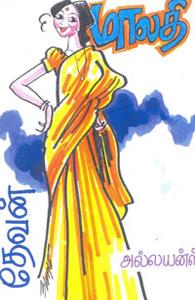 மாலதி