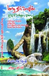 மன நிர்வாகம்-கற்க வேண்டிய கலை