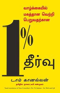 1% தீர்வு