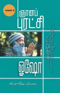 ஞானப்புரட்சி பாகம்-2
