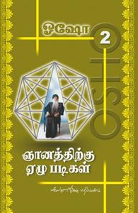 ஞானத்திற்கு ஏழு படிகள் பாகம்-2