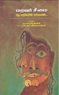மறவர் சீமை- ஒரு பாதிரியாரின் பார்வையில்