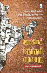 இந்திய தேர்தல் வரலாறு