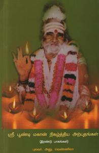 ஸ்ரீ பூண்டி மகான் நிகழ்த்திய அற்புதங்கள்(இரண்டு பாகங்கள்)