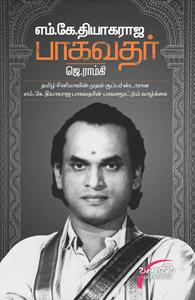 எம்.கே.தியாகராஜ பாகவதர்