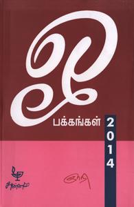 ஓ பக்கங்கள் 2014