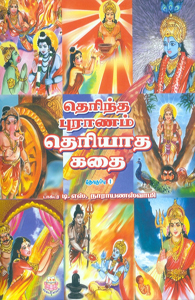 தெரிந்த புராணம் தெரியாத கதை பாகம்- 1 & 2