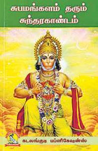 சுபமங்களம் தரும் சுந்தரகாண்டம்