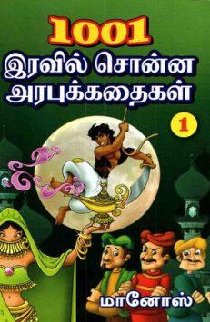 1001 இரவில் சொன்ன அரபுக் கதைகள்