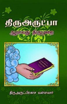 திருஅருட்பா ஆறாம் திருமுறைகள்
