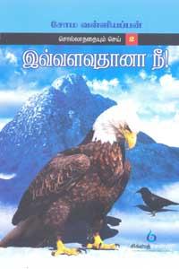 இவ்வளவுதானா நீ (சொல்லாததையும் செய் பாகம்-2)