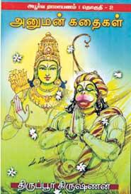 அபூர்வ ராமாயணம் (தொகுதி 2) அனுமன் கதைகள்