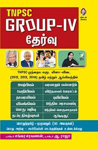 டி.என்.பி.எஸ்.சி குரூப்-IV தேர்வு
