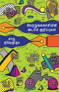 வேற்றுலகவாசியின் டயரிக் குறிப்புகள்