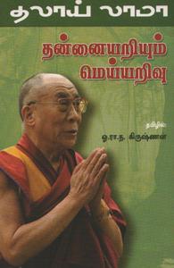 தன்னையறியும் மெய்யறிவு தலாய் லாமா