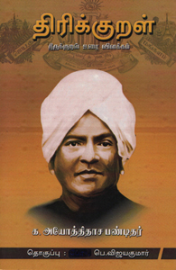அயோத்திதாசர் திரிக்குறள் - திருக்குறள் உரை விளக்கம்