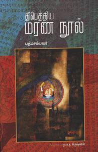 திபெத்திய மரண நூல்