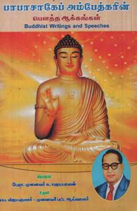 பாபாசாகேப் அம்பேத்கரின் பெளத்த ஆக்கங்கள்