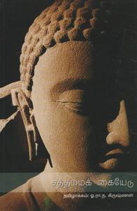சத்தம்மக் கையேடு