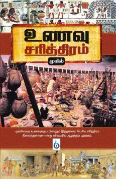 உணவு சரித்திரம்