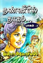 தண்ணீரில் தாகம்... ( பாகம் 1 & 2 )