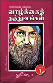 நிலைத்து நிற்கும் வாழ்க்கை தத்துவங்கள் பாகம்-1