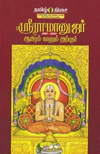 ஸ்ரீராமானுஜர் ஆயிரம் காணும் அற்புதர்