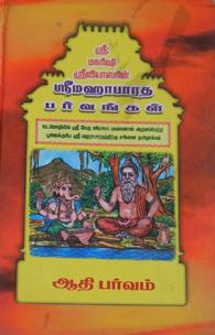 ஸ்ரீமஹாபாரத பர்வங்கள் 9 பாகங்கள் சேர்த்து