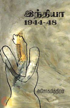 இந்தியா 1944-&48