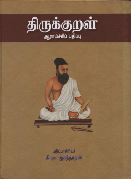 திருக்குறள் ஆராய்ச்சிப் பதிப்பு