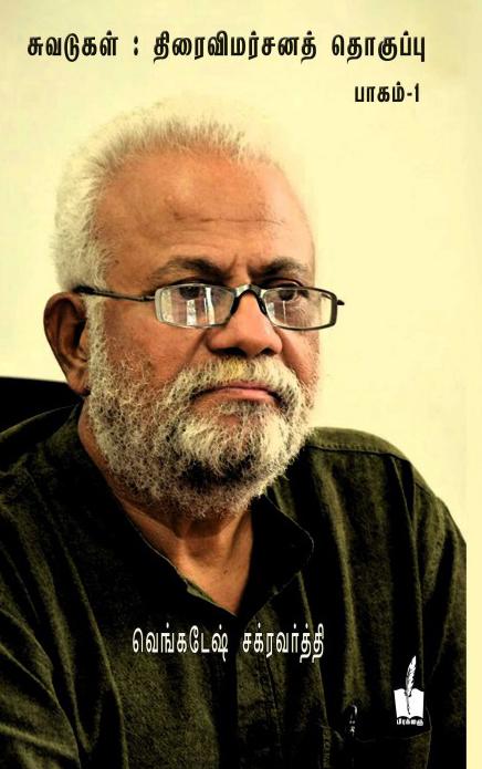 சுவடுகள் : திரைவிமர்சனத் தொகுப்பு பாகம்-1