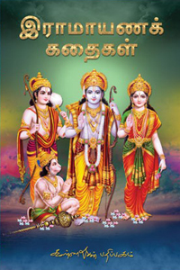 இராமாயணக் கதைகள்