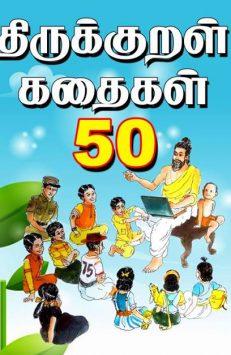 திருக்குறள் கதைகள் 50