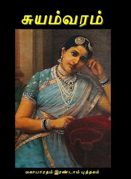 சுயவரம் - மகாபாரதம் இரண்டாம் புத்தகம்