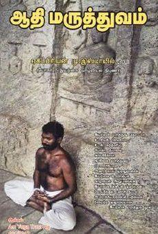 ஆதி மருத்துவம்