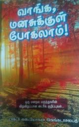 வாங்க, மனசுக்குள் பேசலாம்