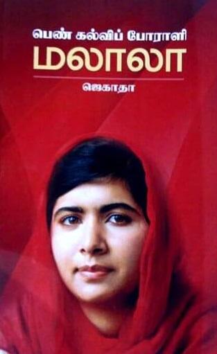 பெண் கல்விப் போராளி மலாலா