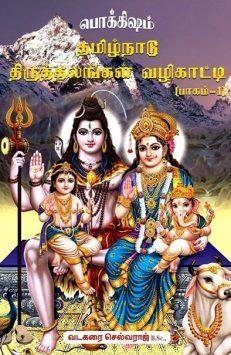 தமிழ்நாடு திருத்தலங்கள் வழிகாட்டி