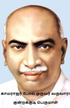 காமராஜர் போல் ஒருவர் வருவாரா