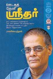 ஊடகத் தேனீ ஸ்ரீதர்