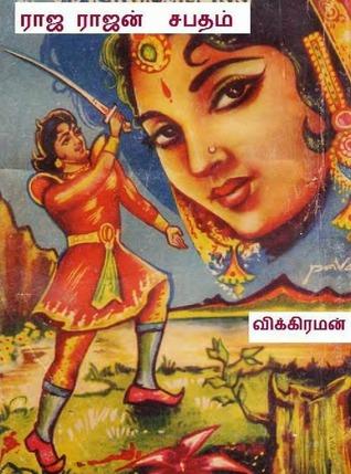 ராஜராஜன் சபதம்
