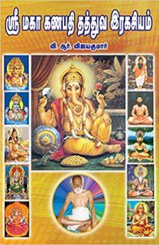 ஸ்ரீ மகா கணபதி தத்துவ இரகசியம்